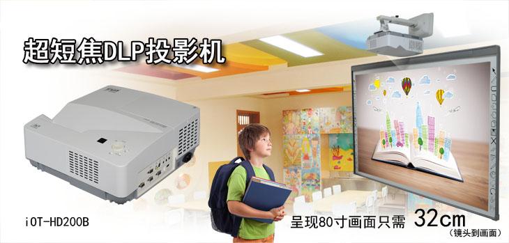 DLP投影仪-超短焦DLP投影机