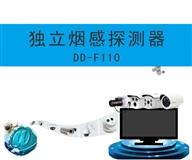 獨立煙感探測器DD-F110